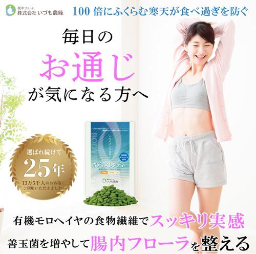 お通じ、中性脂肪が気になる方へ。100倍にふくらむ寒天が食べ過ぎを防ぐ。選ばれ続けて25年。13万5千人のお客様にご利用いただきました。有機モロヘイヤの食物繊維でスッキリ実感。善玉菌を増やして、腸内フローラを整える