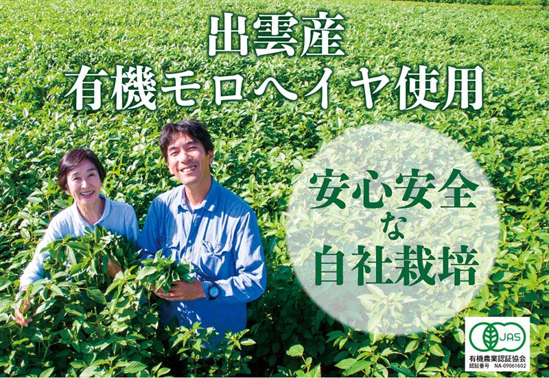 出雲産有機モロヘイヤ使用。安心安全な自社栽培