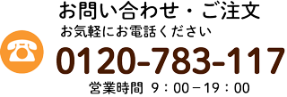 0120-783-117